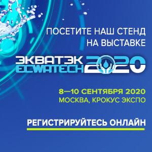 Международная выставка «Вода: экология и технология»