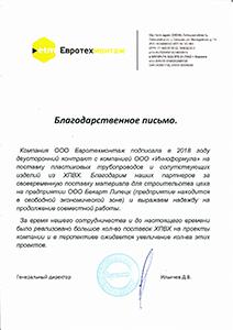 Письмо Евротехмонтаж