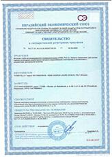 СГР Comer PVC-C